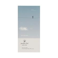 Manufaktura Czekolady - Chocolate 44% Sky's the Limit - House Blend Milk